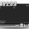 一言レビュー: EasyOS 2.3.3
