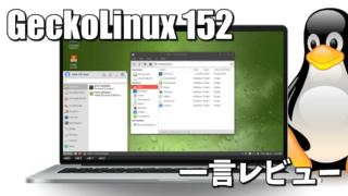 一言レビュー: GeckoLinux 152