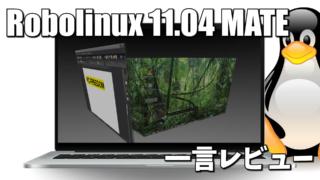 一言レビュー: Robolinux 11.04 MATE