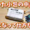 【GamePi15】届いた小包の中身が気になって仕方ない。