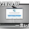 一言レビュー: KaOS 2020.07