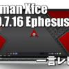 一言レビュー: Archman Xfce 2020.7.16 Ephesus