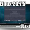 ArcoLinux 20.7.5