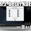 一言レビュー: MX-19.2-beta1 KDE