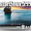 一言レビュー: BluestarLinux 5.7.8