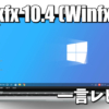 一言レビュー: Linuxfx 10.4 (Winfx)