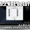 MX-19.2 KDE beta1: 大人気の MX Linux に KDE Plasma デスクトップバージョンが登場。