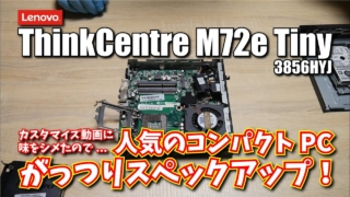 Lenovo ThinkCenter M72e Tiny のカスタマイズ