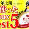 よく使ったLinuxランキング Best 5:2020年上期版(1月~6月まで)