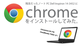公式 Chrome OS で Dell Inspiron 14-3452 を Chromebook 化してみた。