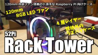 52Pi Rack Tower: 規格外のラズパイケースを組み立ててみた。